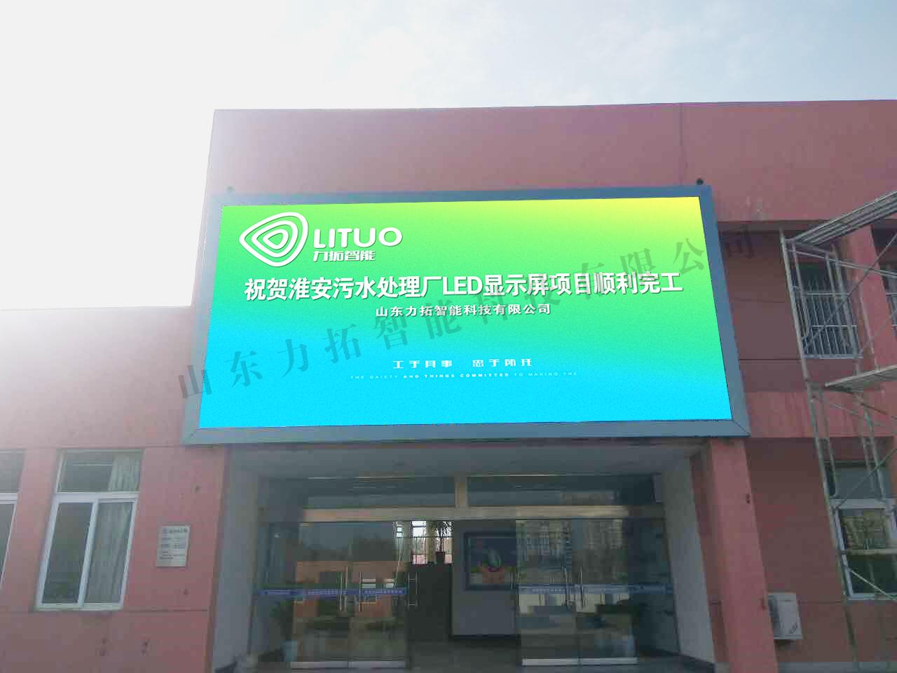 江苏省淮安污水处理厂LED全彩显示屏工程