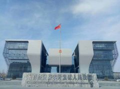 东营经济技术开发区人民法院