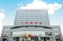微山县人民医院