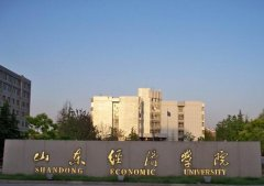 山东经济学院
